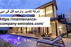شركة تكسير وترميم فلل في دبي