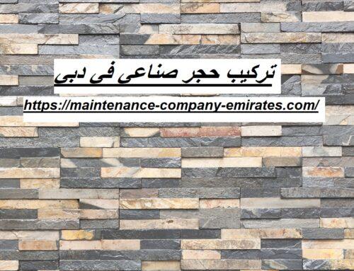 تركيب حجر صناعي في دبي |0562712829| حجر طبيعي