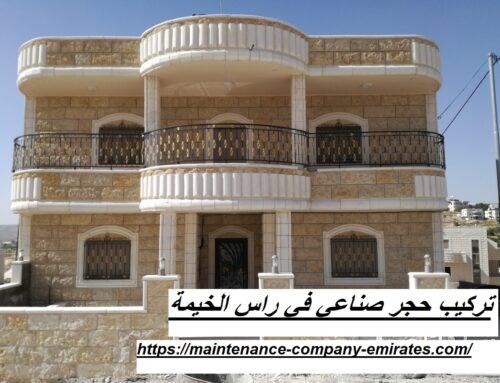 تركيب حجر صناعي في راس الخيمة |0562712829| حجر طبيعي