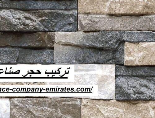 تركيب حجر صناعي في عجمان |0562712829| حجر طبيعي