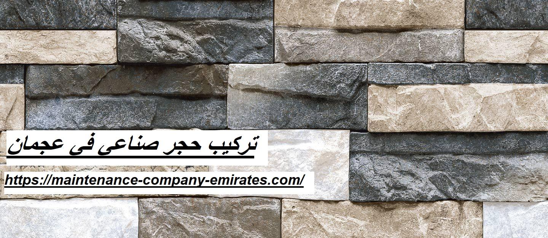تركيب حجر صناعي في عجمان