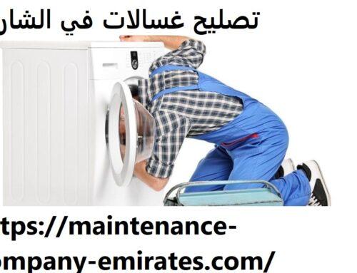 تصليح غسالات في الشارقة |0562712829| تصليح الغسالات