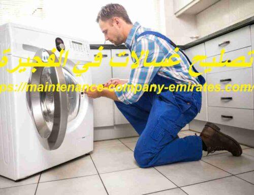 تصليح غسالات في الفجيرة |0562712829| صيانة