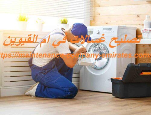 تصليح غسالات في ام القيوين |0562712829