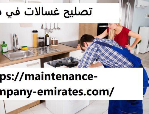 تصليح غسالات في دبي |0562712829| صيانة الغسالات