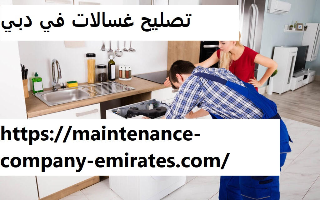 تصليح غسالات في دبي