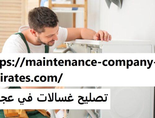 تصليح غسالات في عجمان |0562712829| فني غسالات