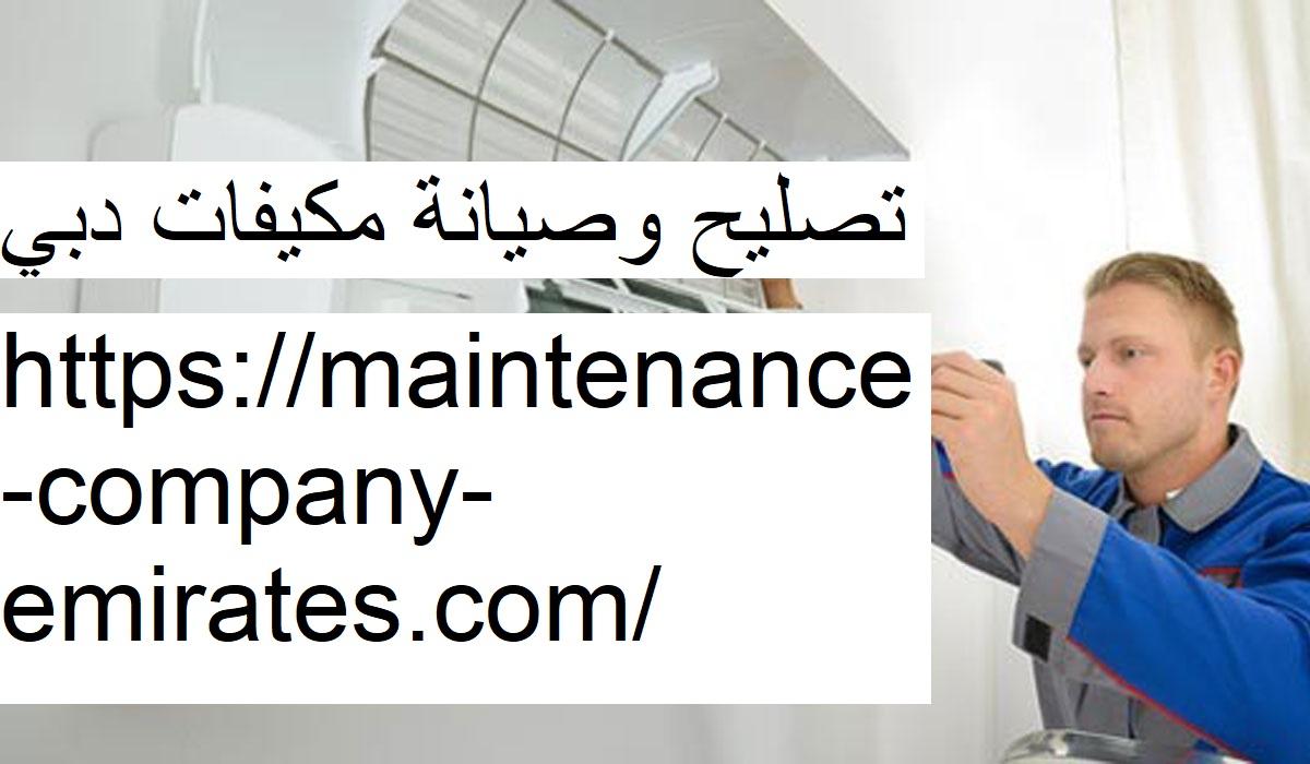 تصليح وصيانة مكيفات دبي