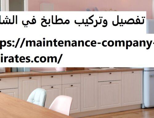 تفصيل وتركيب مطابخ في الشارقة |0562712829| تركيب مطابخ