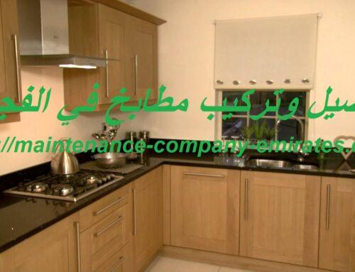 تفصيل وتركيب مطابخ في الفجيرة |0562712829| تصميم مطابخ