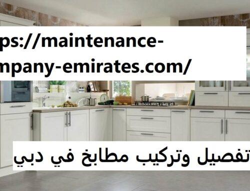تفصيل وتركيب مطابخ في دبي |0562712829| مطابخ مودرن