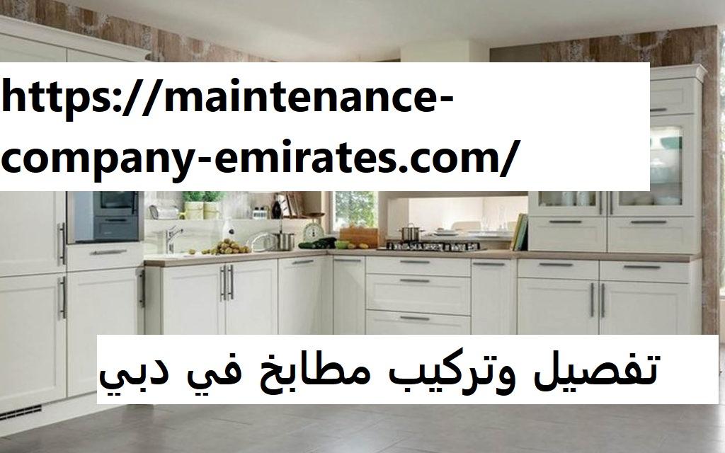 تفصيل وتركيب مطابخ في دبي