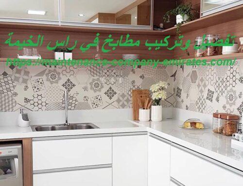 تفصيل وتركيب مطابخ في راس الخيمة |0562712829