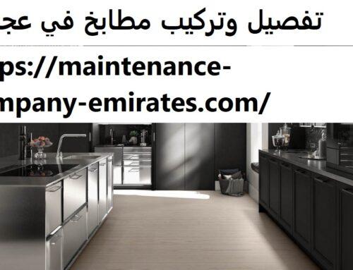 تفصيل وتركيب مطابخ في عجمان |0562712829| صيانة مطابخ