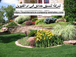 شركة تنسيق حدائق في ام القيوين