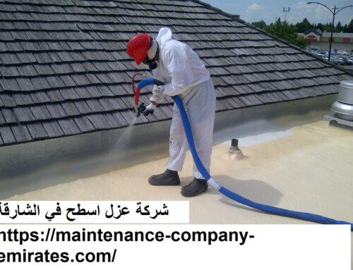 شركة عزل اسطح في الشارقة |0562712829| عزل حراري