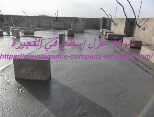 شركة عزل اسطح في الفجيرة |0562712829| عزل حرارى
