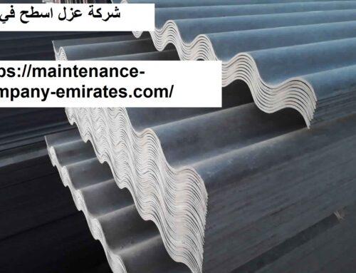 شركة عزل اسطح في دبي |0562712829| عزل حراري