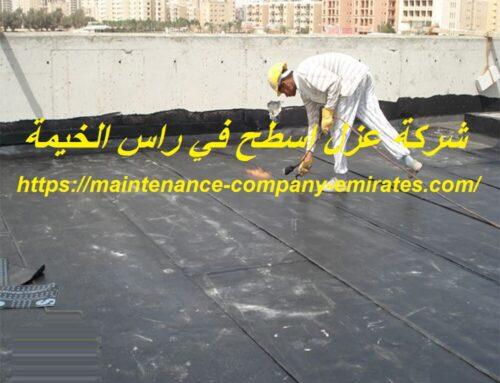 شركة عزل اسطح في راس الخيمة |0562712829| عزل حرارى