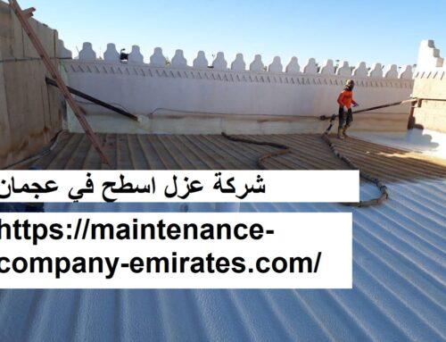 شركة عزل اسطح في عجمان |0562712829| عزل حرارى