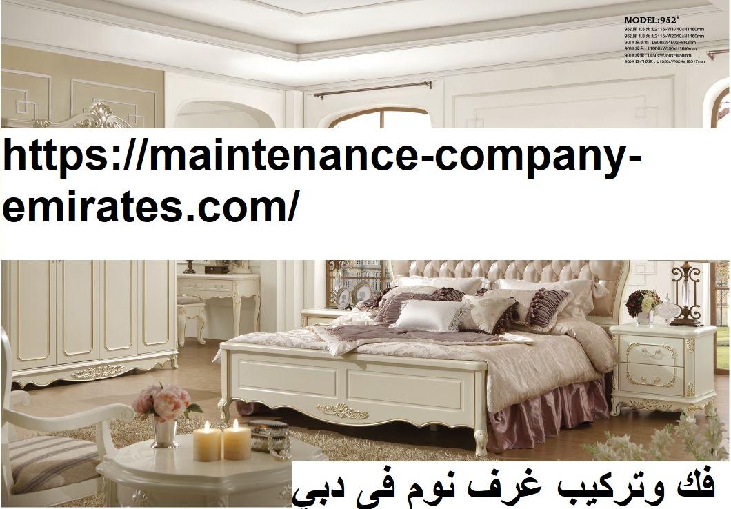 فك وتركيب غرف نوم فى دبي