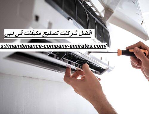 افضل شركات تصليح مكيفات في دبي |0562712829| صيانة وتركيب
