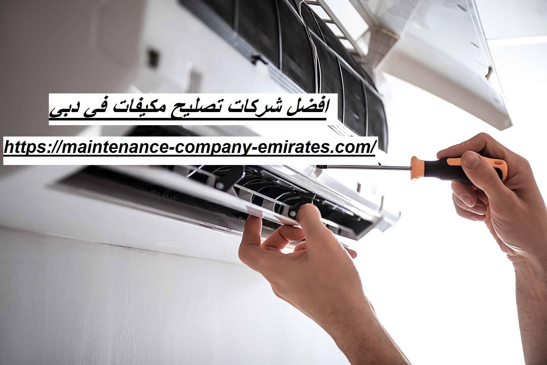 افضل شركات تصليح مكيفات في دبي
