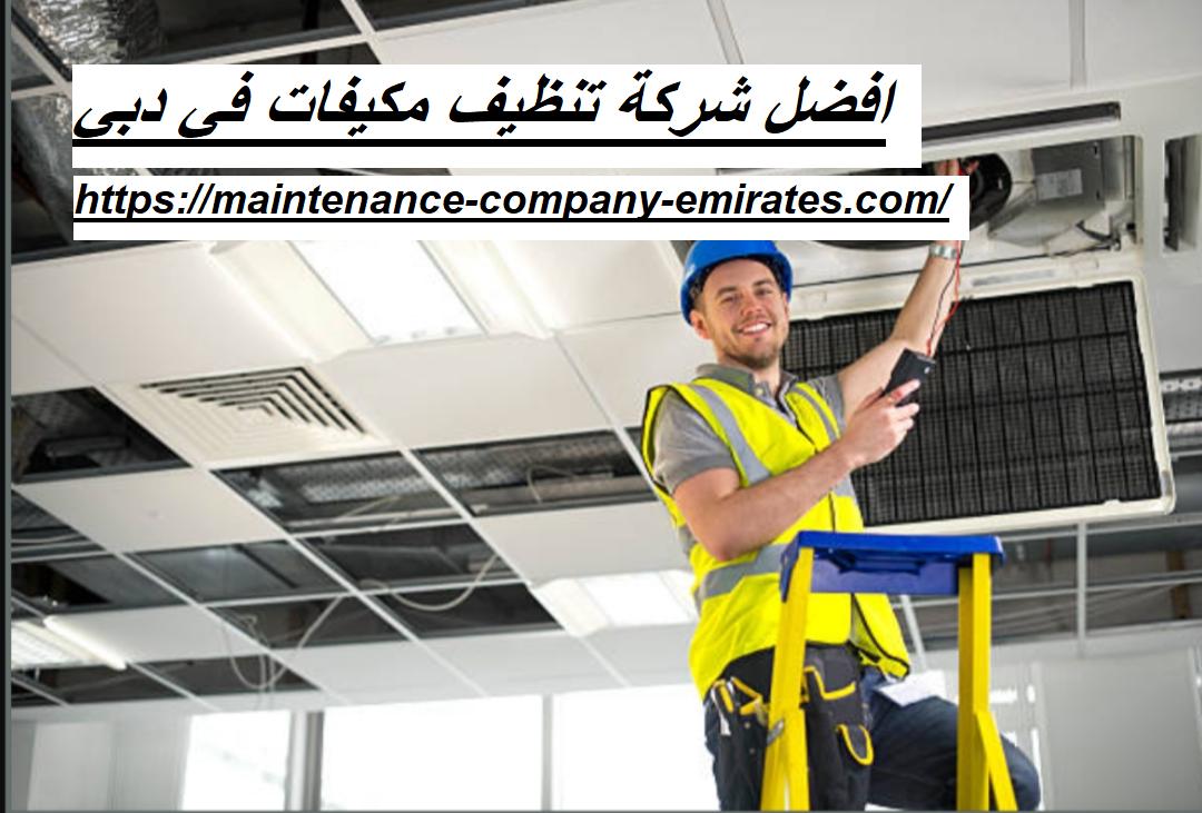 افضل شركة تنظيف مكيفات في دبي