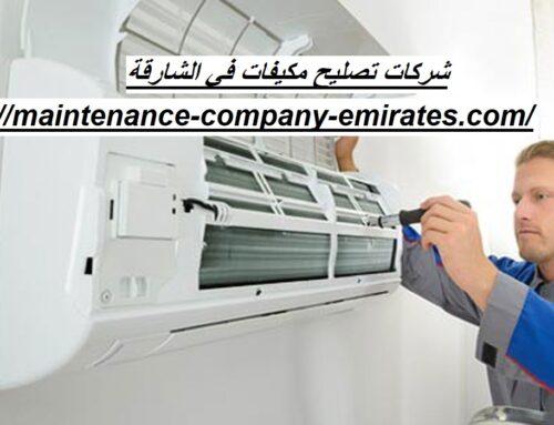 شركات تصليح مكيفات في الشارقة |0562712829| صيانة مكيفات