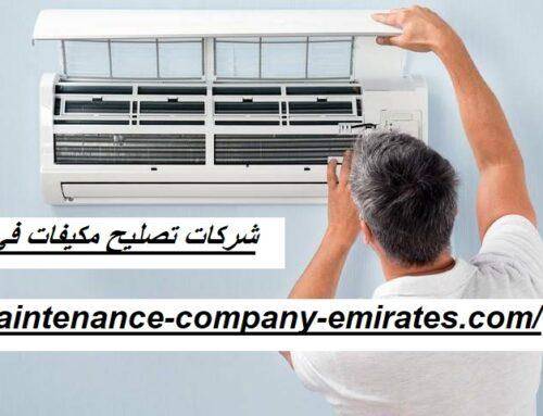شركات تصليح مكيفات في ام القيوين |0562712829| صيانة