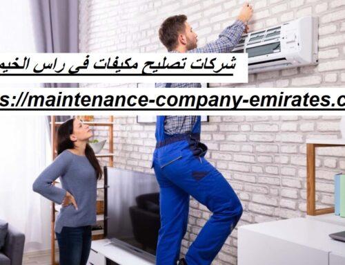 شركات تصليح مكيفات في راس الخيمة |0562712829| غسيل