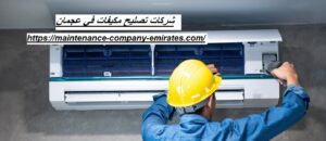 شركات تصليح مكيفات في عجمان
