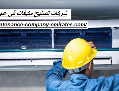 شركات تصليح مكيفات في عجمان |0562712829| صيانة وغسيل