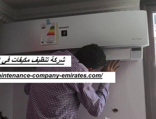 شركة تنظيف مكيفات في الشارقة |0562712829| صيانة مكيفات