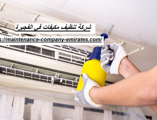 شركة تنظيف مكيفات في الفجيرة |0562712829| صيانة وتصليح