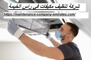 شركة تنظيف مكيفات في راس الخيمة