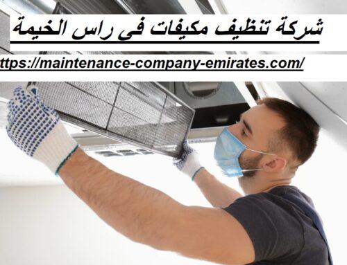 شركة تنظيف مكيفات في راس الخيمة |0562712829| افضل شركة