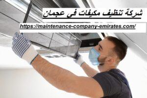 شركة تنظيف مكيفات في عجمان