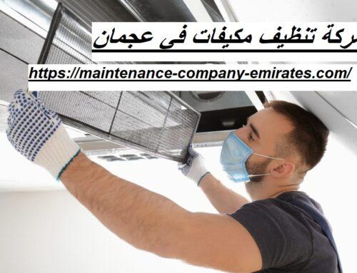 شركة تنظيف مكيفات في عجمان |0562712829| تركيب وتصليح