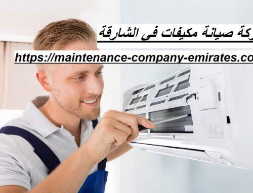 شركة صيانة مكيفات في الشارقة |0562712829| تصليح