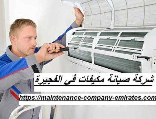 شركة صيانة مكيفات في الفجيرة |0562712829| صيانة تكييف