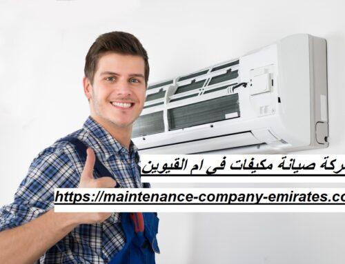 شركة صيانة مكيفات في ام القيوين |0562712829| فني تكييف