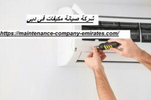 شركة صيانة مكيفات في دبي