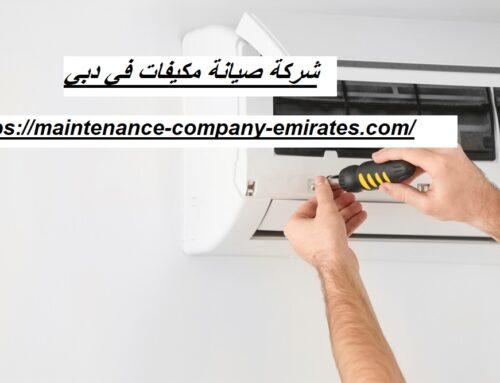 شركة صيانة مكيفات في دبي |0562712829| صيانة واصلاح