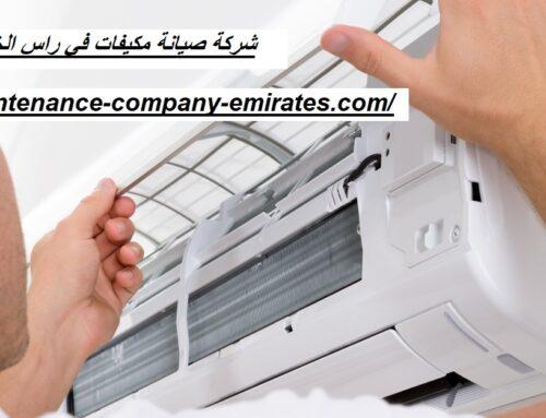 شركة صيانة مكيفات في راس الخيمة |0562712829| تنظيف