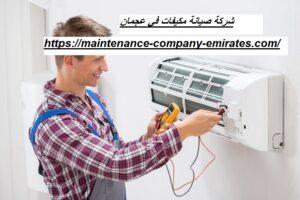 شركة صيانة مكيفات في عجمان