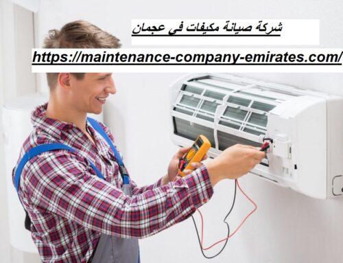 شركة صيانة مكيفات في عجمان |0562712829| صيانة وتركيب